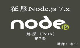 【李宁】征服Node.js 7.x视频课程(7):路径(Path)