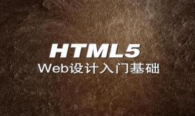 HTML5(Web设计入门基础)视频课程