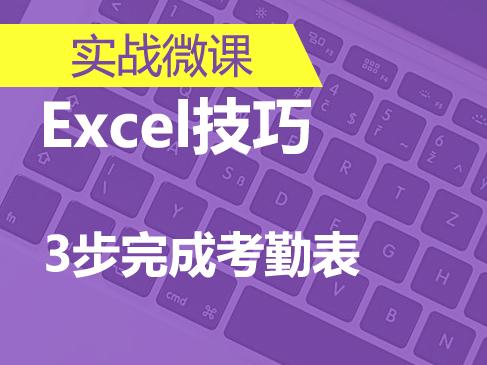 实战微课-5分钟轻松学Excel之【3步完成考勤表】