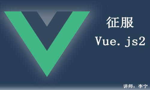 【李宁】Vue高级视频课程,学习Vue和web开发必备