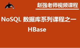 赵强老师:NoSQL 数据库系列课程之一:HBase视频课程