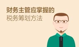财务主管应学习的税务筹划方法视频教程