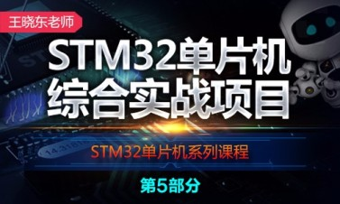 STM32单片机综合实战项目视频教程-王晓东老师STM32单片机系列课程第5部分