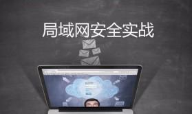 局域网安全实战视频课程-曲广平