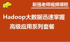 赵强-Hadoop大数据迅速掌握高级应用系列套餐