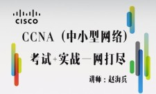 【赵海兵】2017**版CCNA(中小型网络)考试+实战一网打尽专题
