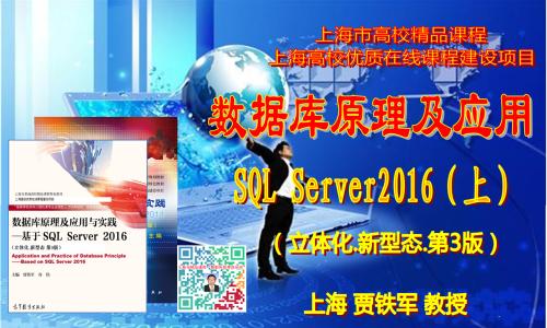 数据库原理及应用(SQL Server 2016数据处理)(上)