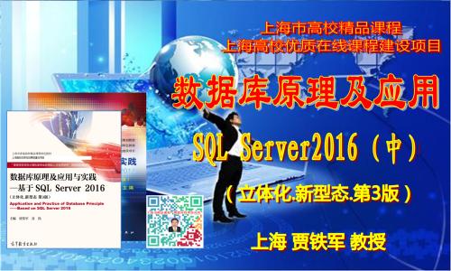 数据库原理及应用(SQL Server 2016数据处理)(中)