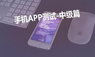 手机APP测试中级篇V2.0【内容多面更新,小强出品】