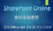 SharePoint Online 建站基础与提升