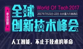 WOTI2017全球创新技术峰会——论坛下午