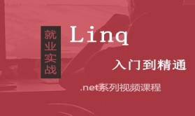 Linq视频课程