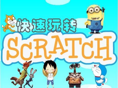 快速玩转Scratch视频课程