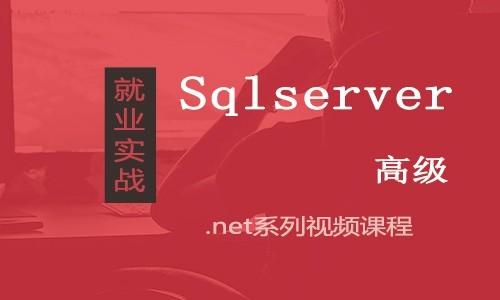 SqlServer高级视频教程