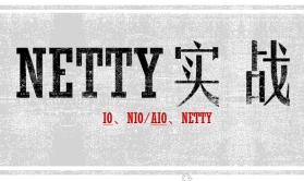 Netty实战(上)视频教程