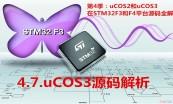 uCOS2和uCOS3在STM32F3和F4平台源码全解专题