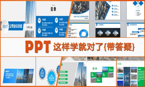 PPT软件基础使用视频教程