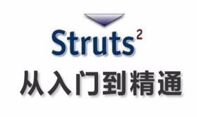 Struts2从入门到精通视频教程