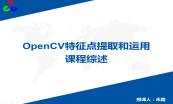 学习OpenCV基础