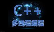 C++全套课程礼包