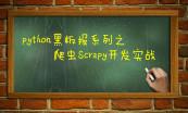 Python爬虫工程师系列课程专题