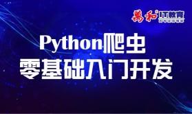 Python爬虫零基础入门开发-万和IT教育视频教程