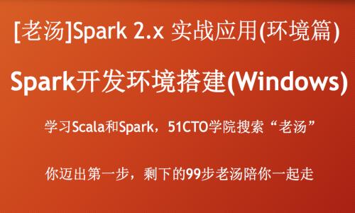 [老汤]Spark 2.x实战应用系列之Spark开发环境搭建(windows)
