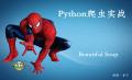 Python爬虫实战系列视频课程专题