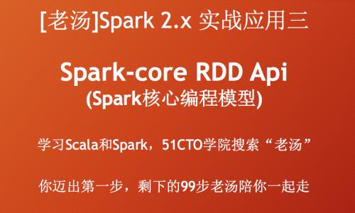 [老汤]Spark 2.x 实战应用三系列之Spark-core RDD Api