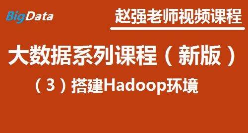 赵强老师:大数据系列课程(新版)(3)搭建Hadoop环境