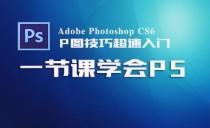 图形图像-1节课学习PS ,Adobe PhotoshopCS6超速入门 [实用技能]