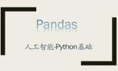 人工智能-Python基础系列专题