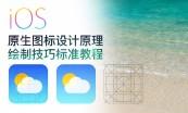 【吴刚】UI移动交互设计基础与提升视频教程专题