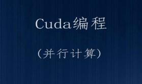 Cuda编程(并行计算)视频课程