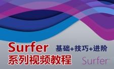 Surfer系列视频教程专题