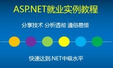 ASP.NET就业实例教程系列专题