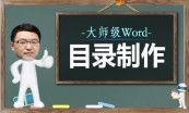 Word使用****!!