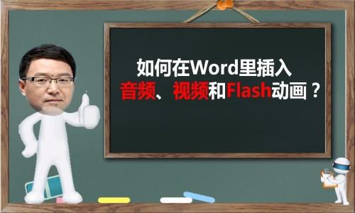 教你在Word里插入音频、视频和flash动画视频课程