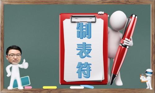 玩转Word制表符视频课程
