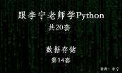 Python菜鸟晋级视频课程(下)