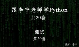 跟李宁老师学Python视频课程(20):Python 测试