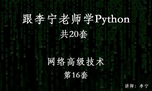 跟李宁老师学Python视频课程(16):Python 网络高级技术