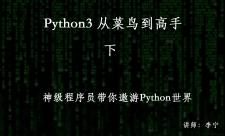 Python从菜鸟到高手系列专题(下)
