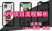 【孙伟老师】APP项目全案设计/需求/竞品/原型教程