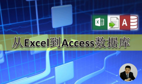 从Excel到Access数据库视频教程