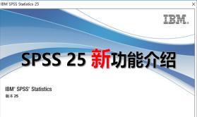SPSS Statistics 25 新功能介绍视频教程