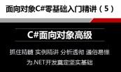 C#/.Net开发精品系列课程——初、中级教程系列专题
