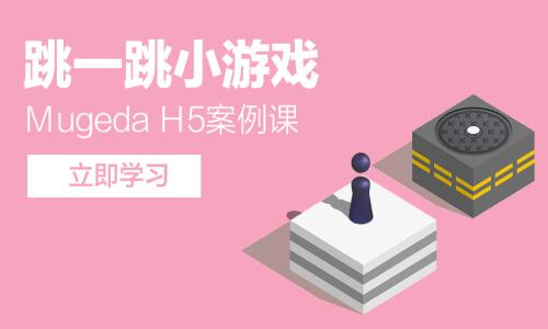 Mugeda(木疙瘩)H5案例—跳一跳小游戏视频课程