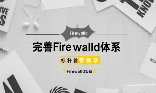 标杆徐2018 Linux自动化运维系列⑤: Firewalld防火墙从入门到精通实战