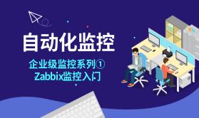 企业级Zabbix监控系列一Zabbix3.4监控基础体系实践视频课程